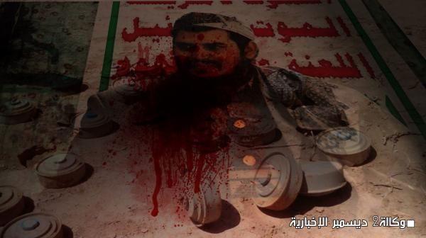منظمات دولية: ألغام الحوثي تمثل تهديداً مستمراً لأطفال اليمن