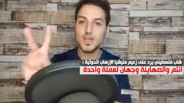 شاهد | فلسطيني مخاطبًا الحوثيين.. لا حاجة لنا بتبرعاتكم ولا فرق بينكم وبين الصهاينة
