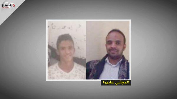 مشرف حوثي يقتل شقيقين ويصيب آخرين غرب تعز