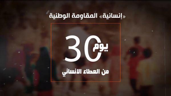 """تقرير فيديو   """"إنسانية"""" المقاومة الوطنية .. 30 يوماً من العطاء"""