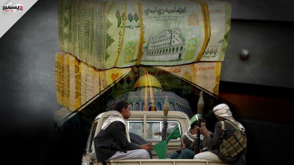 فلسطين.. حصالة حوثية جديدة لنهب أموال اليمنيين