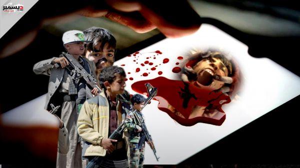 تطبيقات حوثية تحث الأطفال على العنف والالتحاق بالجبهات