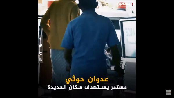 موشن جرافيك | عدوان حوثي مستمر يستهدف سكان الحديدة