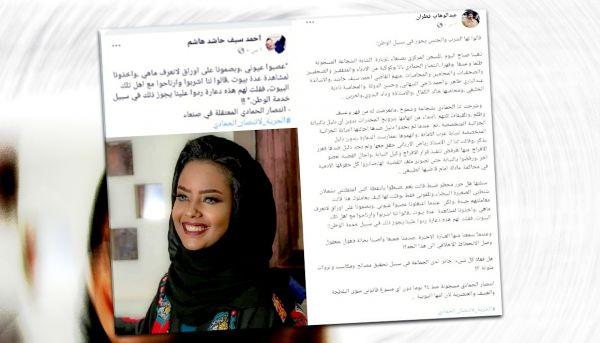 الفنانة «الحمادي» من سجنِ الحوثيين: حاولوا اشراكي في «شبكة دعارة» ولفقوا لي التهم عندما رفضت