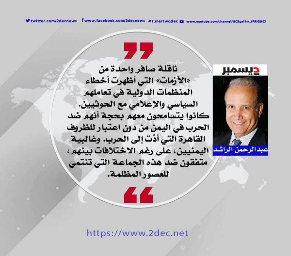 تحولات دولية ضد الحوثيين