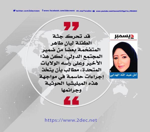 جرائم الحوثي المستمرة في اليمن.. متى يتحرك المجتمع الدولي؟!
