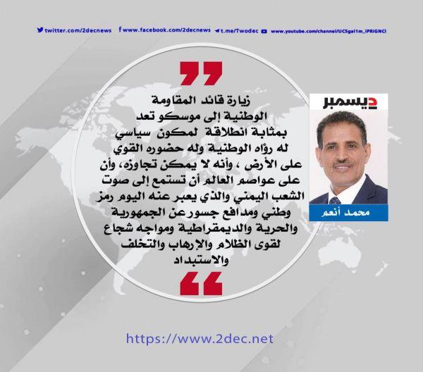 أبعاد زيارة طارق صالح إلى روسيا