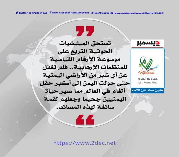 الألغام الحوثية .. الإرث الأسود الذي شوه اليمن