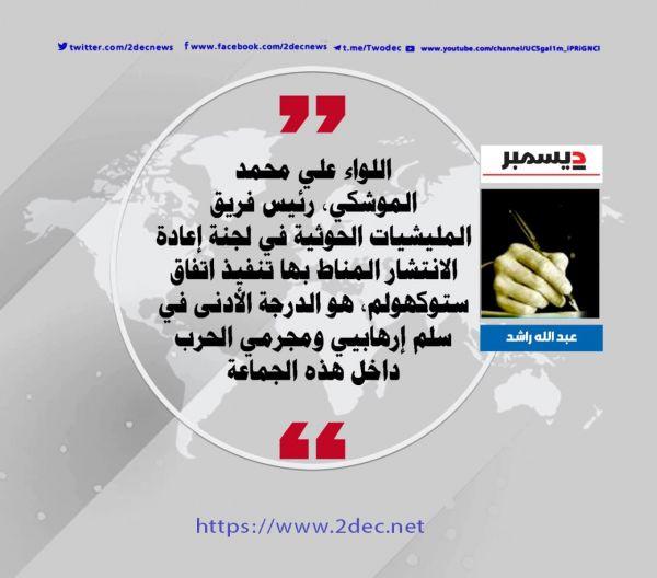 الموشكي.. أصغر مجرم حرب حوثي