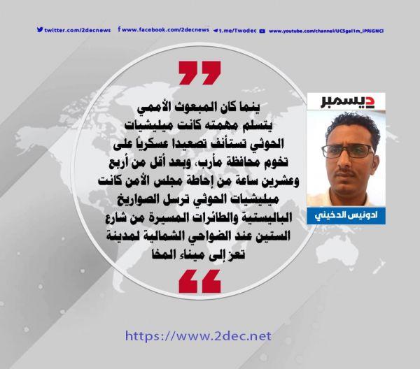 ميناء المخا.. شاهد جديد لإرهاب الحوثيين