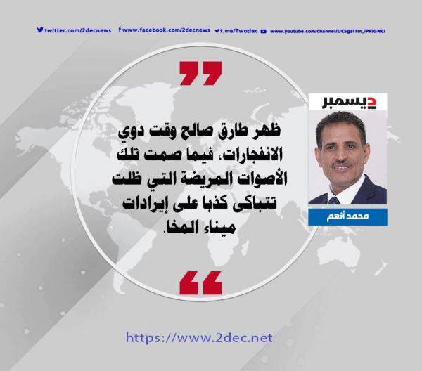 ميناء المخا ورسائل طارق صالح !