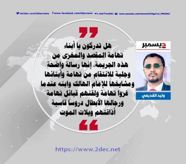 إلى أبناء تهامة.. المؤيدين لمليشيا الإرهاب الحوثي